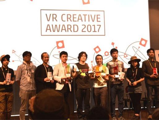 【記事掲載】VRクリエイティブアワード
