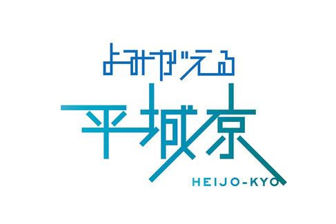 よみがえる平城京ロゴ