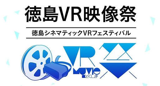 【上映情報】徳島VR映像祭にて作品上映