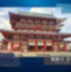 平城京バスタ_薬師寺金堂.jpg