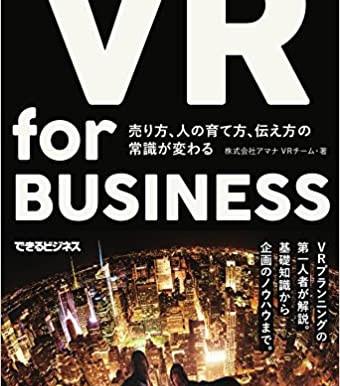 【記事掲載】VR for BUISINESS