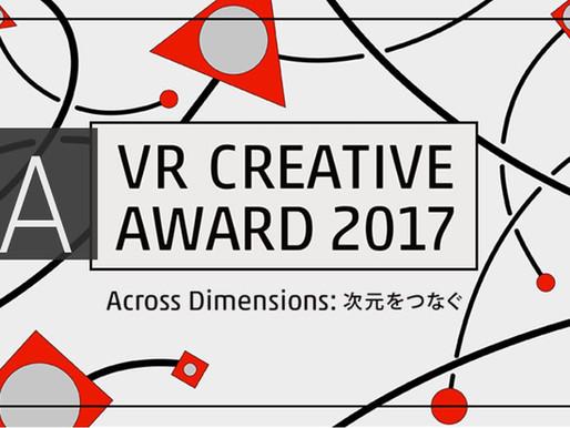 VRクリエイティブアワード2017 VR THEATER賞受賞