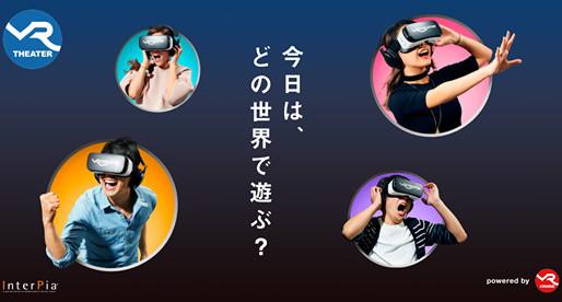 【配信情報】全国VRカフェで作品公開