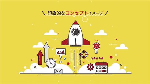 ビジネス向け解説アニメ動画の紹介④