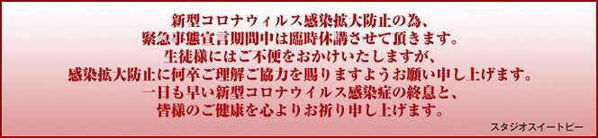 corona_kyuukou.jpg
