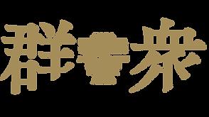 logo-gunshu.png