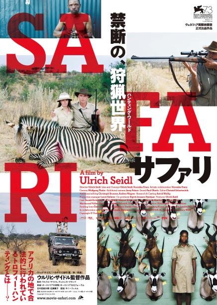日本版ポスター