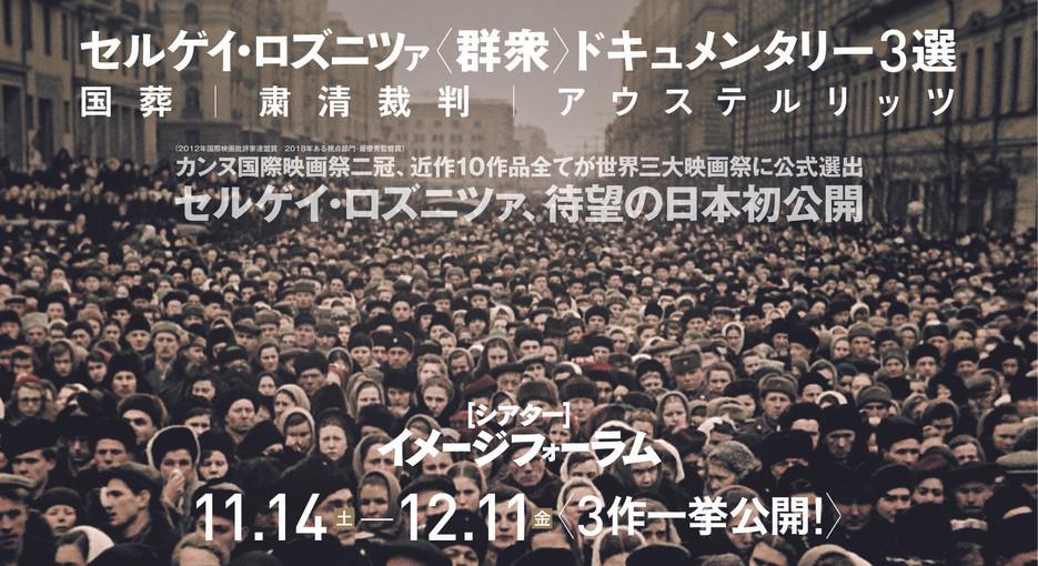 『国葬』『粛清裁判』『アウステルリッツ』3作同時公開