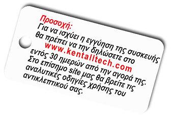 καρτα εγγυησης3 copy.jpg