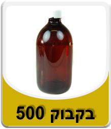 """בקבוק זכוכית חום 500 מ""""ל פיה רחבה"""