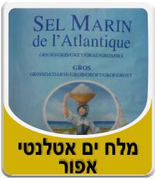 Gray Atlantic sea salt 1 kg
