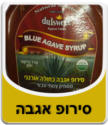 Organic Blue Agave Syrup 330 ml