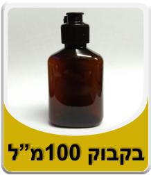 """בקבוק פלסטיק אובלי 100 מ""""ל"""