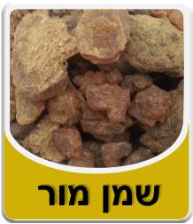 Myrrh oil 10 ml