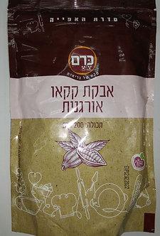 אבקת קקאו אורגני 200 גרם
