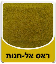 """Ras Al Hanut"" Spice MIX"