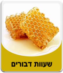 שעוות דבורים טבעית צהובה - דונג