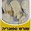 Thumbnail: שורש ספונריה 100 גרם