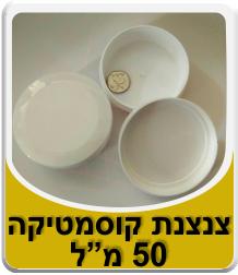 """צנצנת פלסטיק לקוסמטיקה 50 מ""""ל"""