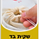 Thumbnail: שקית בד לחמין