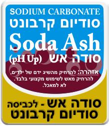 Sodium Carbonate / Soda Ash Light