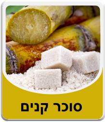 קילו סוכר קנים