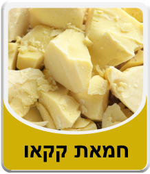 Cocoa butter 200g