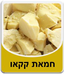 חמאת קקאו 200 גרם
