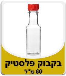 """בקבוק פלסטיק 60 מ""""ל PET"""