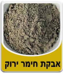 Green clay 250 grams