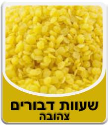 Yellow natural beeswax