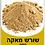 Thumbnail: אבקת מאקה אורגנית 200 גרם