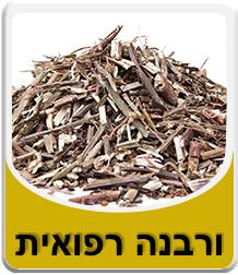 Common Verbena 50 grams