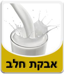 אבקת חלב כחוש 100 גרם