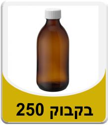 """בקבוק זכוכית חום 250 מ""""ל פיה רחבה"""