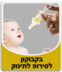Vial for baby syrup
