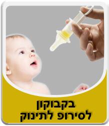 בקבוקון לסירופ לתינוק