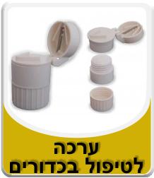 A Kit For Pills Handling - 4 in 1