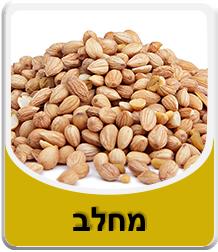 זרעי מחלב 50 גרם