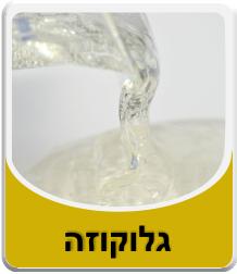 גלוקוזה נוזלית 85%