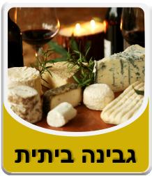 מתכון להכנת גבינה בבית מתבלין וטבע ברכה בהוד השרון