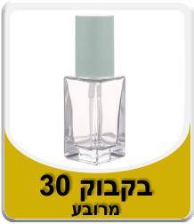 """בקבוקון זכוכית מרובע 30 מ""""ל"""