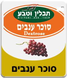 סוכר ענבים - דקסטרוזה