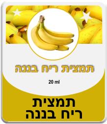 """תמצית ריח בננה 20 מ""""ל"""