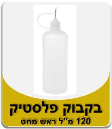 """בקבוק פלסטיק 120 מ""""ל ראש מחט"""