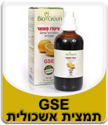 GSE grapefruit bark seed extract
