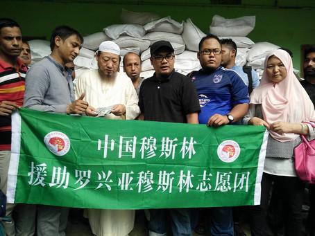MAPIM dan NGO Kemanusiaan China Salur Bantuan Ke Bangladesh