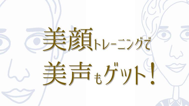 磯谷(美顔)_page-0001.jpg