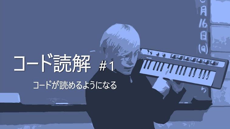 中村コード読解_page-0001.jpg