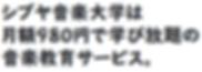 月額980円 音楽教育サービス